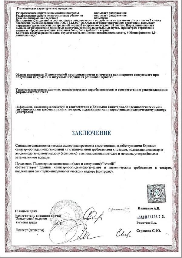 Экспертное заключение-2 к сертификату клея, и связующие