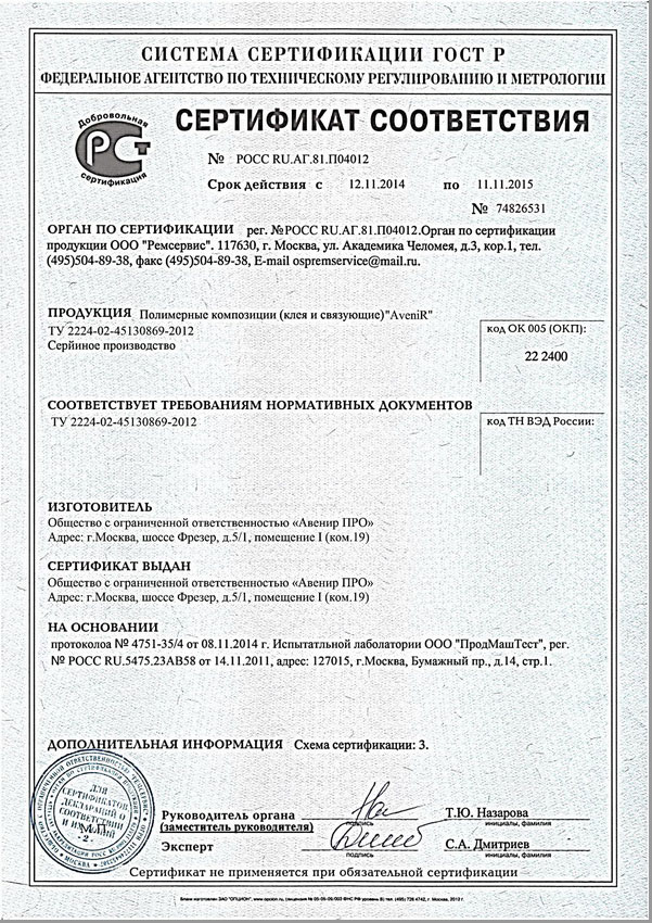 Сертификат клей полиуретановый