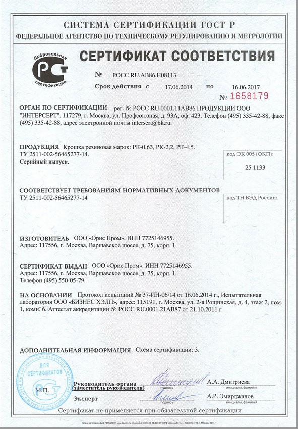 Сертификат Крошка резиновая марок рк-0,63,