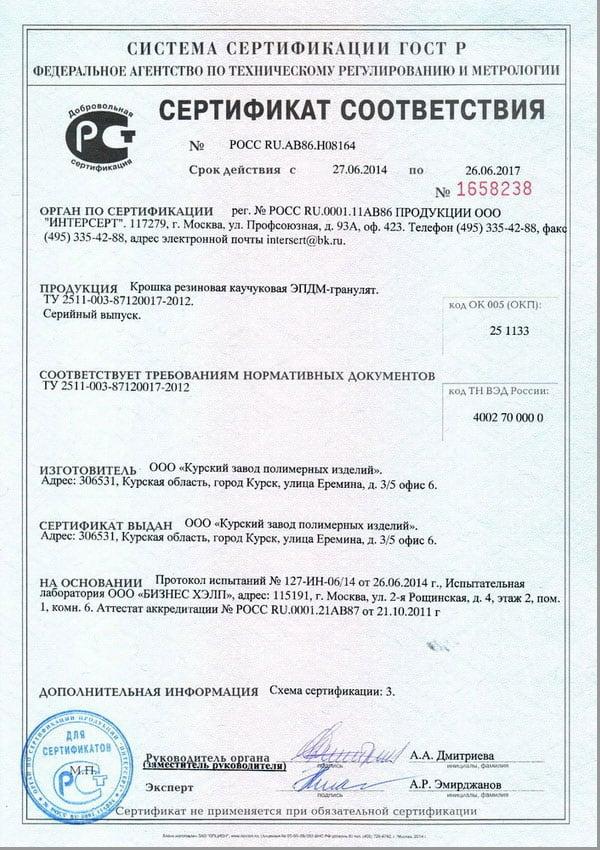 Сертификат - Крошка резиновая каучуковая ЭПДМ-гранулят.